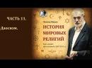 История мировых религий Часть 11 Даосизм Леонид Мацих