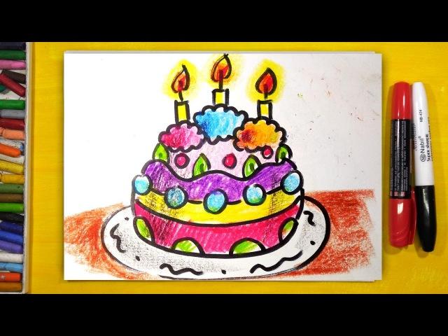Как нарисовать ТОРТ на ДЕНЬ РОЖДЕНИЕ уроки рисования для детей смотреть онлайн без регистрации