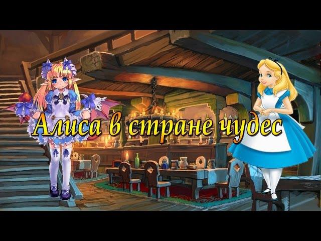 Выпуск 3. Алиса в стране чудес. В прошлой и современной культуре.