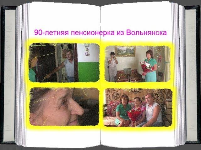 90 - летняя пенсионерка из Вольнянска