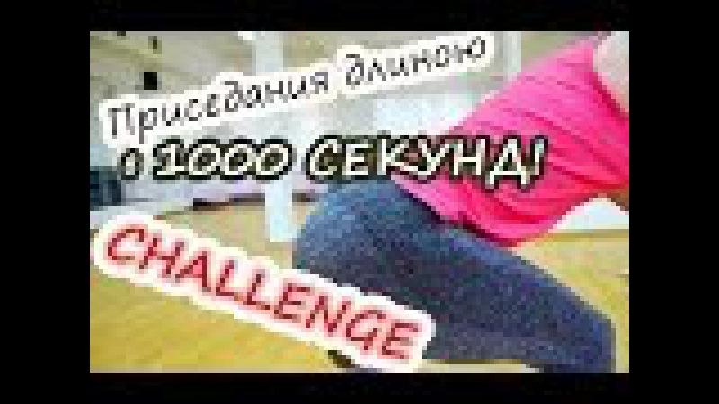 Challenge: приседания длиною в 1000 секунд