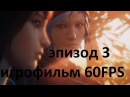 Life is Strange эпизод 3 игрофильм