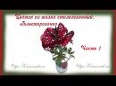 Цветок из шелка стилизованный Гильоширование Ч1 Ольга Канунникова