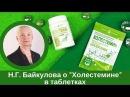 Продукт Холестемин в таблетированной форме. Рассказывает Н.Г. Байкулова