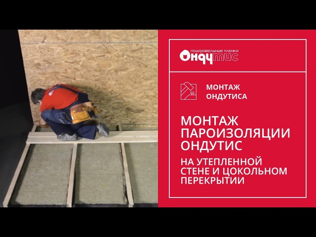252. Монтаж пароизоляции ОНДУТИС на утепленной стене и цокольном перекрытии