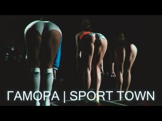 ГАМОРА - SPORT TOWN