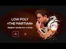 Уроки Adobe Illustrator. Low Poly Martian, эффект осколков стекла.