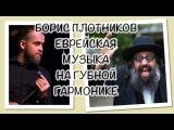 Как играть на губной гармошке еврейская музыка (клезмер)