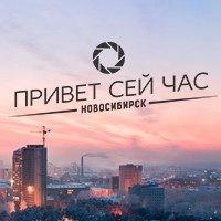 Для поздравления, новосибирск привет картинки