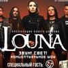 LOUNA во Владивостоке 1.11.2017