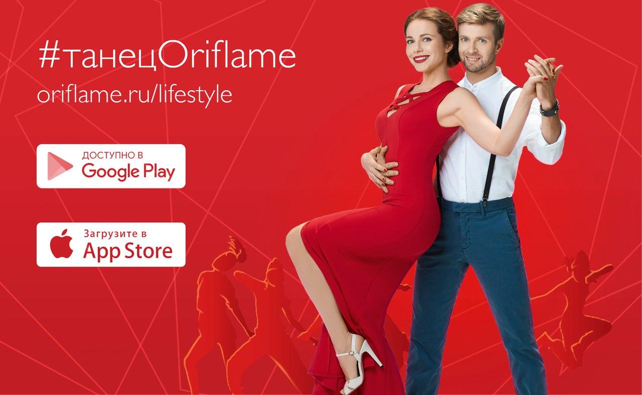 «Танцуй» вместе с Oriflame!