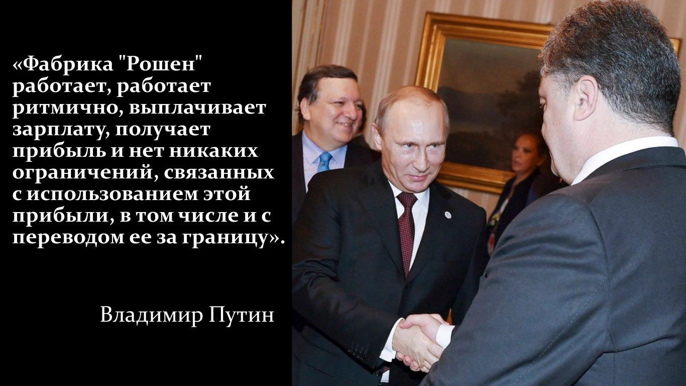 Картинки по запросу путин и порошенко партнеры