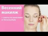 Весенний макияж в исполнении VictoriasStyle + советы по нанесению