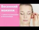 Весенний макияж в исполнении VictoriasStyle советы по нанесению