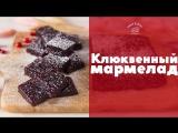 Клюквенный мармелад [sweet & flour]