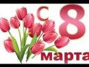 Сюрприз на 8 марта для мамочек 10 рота!!!