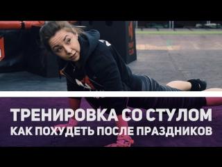 Тренировка со стулом: как похудеть после праздников [Фитнес подруга]