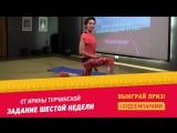 #худеемпарами: задание шестой недели