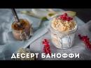 Десерт сандей-баноффи Мужская Кулинария