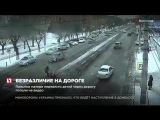 В Волгограде водители не пропускали женщину с тремя детьми