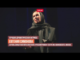В Москве назвали лауреатов премии «Золотая маска»