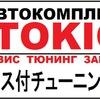 """""""TOKIO"""" сервис/тюнинг/запчасти/дрифт-команда"""