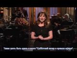 Монолог Дакоты Джонсон на шоу Saturday Night Live (2015) (русские субтитры)
