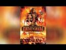 Седьмой свиток фараона (1999)   The Seventh Scroll