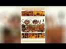 Содом и Гоморра 1962 Sodom and Gomorrah