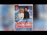 Демпси и Мейкпис 1985