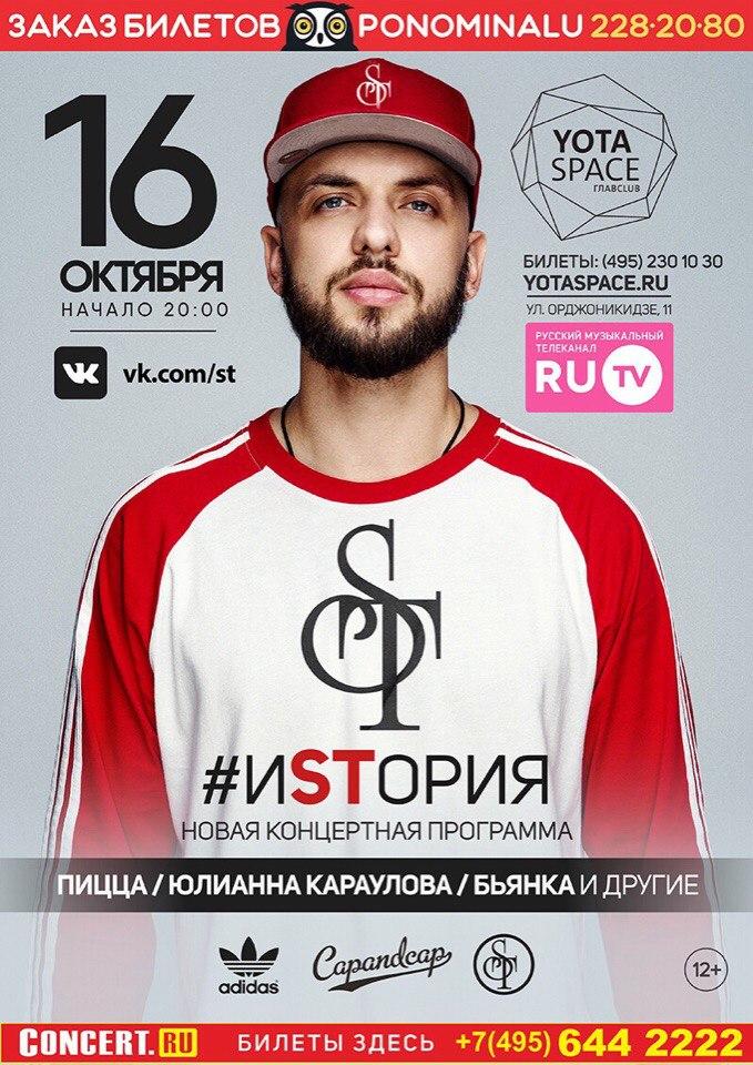 Александр Степанов, Москва - фото №7