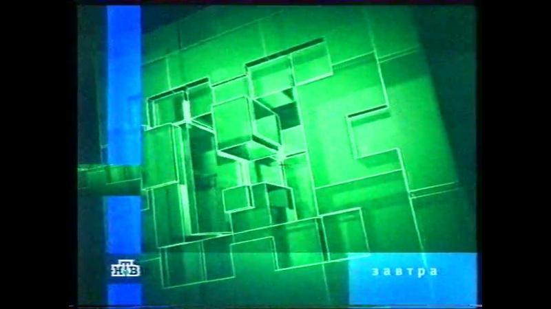Staroetv.su / Программа передач, анонсы и конец эфира (НТВ, июнь 2002)