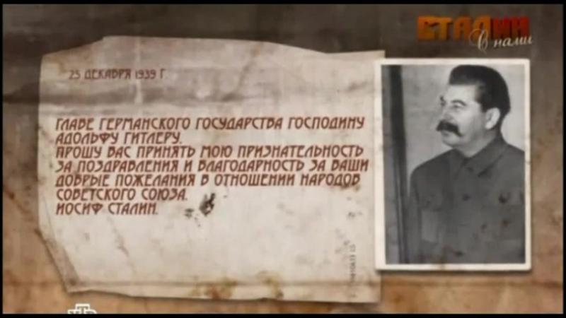 Сталин с нами. Часть 4