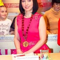 Наташа Солдатенко