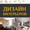 Дизайн интерьера квартир, домов, офисов, комнат