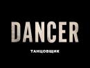 Пионерское видео: премьера фильма «Танцовщик»
