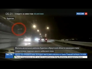 Падение метеорита Метеорит сняли на видео