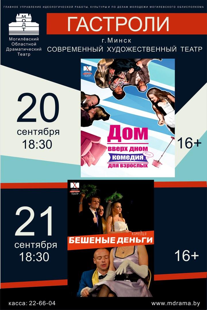 Гастроли СХТ в Могилеве сентябрь 2017