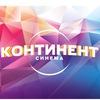 """Кинотеатр """"Континент синема"""" в ТРЦ """"Фан-Фан"""""""