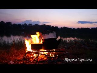 Медитация на огонь, костер, природа, звуки природы, дрова горят, поленья, вечерело, чайник закипает..720
