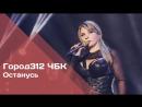 ГОРОД 312 - Останусь (концерт ЧБК 28.10.2016)