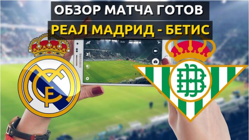 Реал Мадрид - Бетис Обзор матча(ПОДРОБНЫЙ) Испания Примера дивизион.