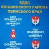 """МКУ """"ЕДДС Юсьвинского муниципального района"""""""