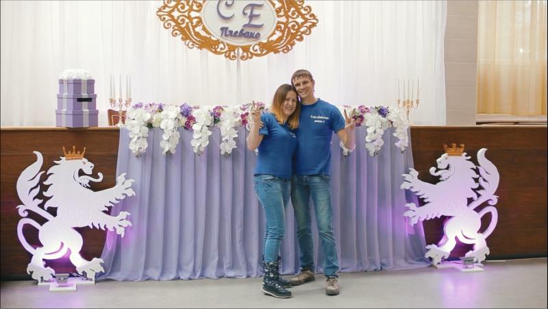 Студия декора- На Седьмом Небе. Наталия и Иван