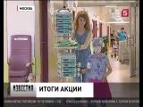 Итоги акции «День добрых дел» для Юли Фурсовой