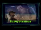 Кай Метов - Так сложились звёзды.(караоке)