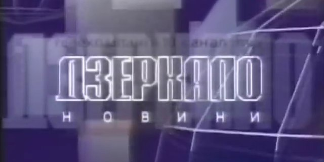 Дзеркало. Новини (10 канал ЛТД, 06.02.1998) Рассмотрение Ровненск...