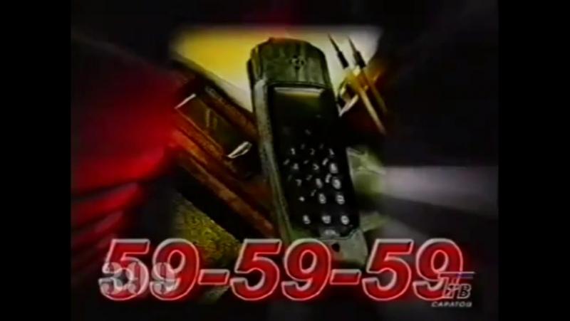 Рекламный блок (СТС-ТВ Саратов, 2000) CDMA, Специальный Спортивный Выпуск