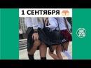 Подборка Лучших Вайнов 2017 Русские и Казахские вайны Самые ЛУЧШИЕ приколы 43