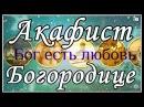 Акафист Пресвятой Богородице, (Хор братии Валаамского монастыря).